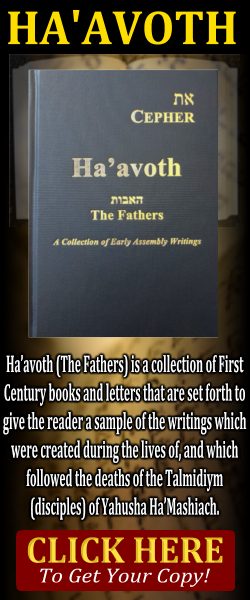 ha'avoth the fathers
